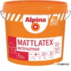 Краска Alpina Expert Mattlatex 10л